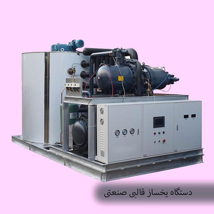 دستگاه-یخساز-قالبی