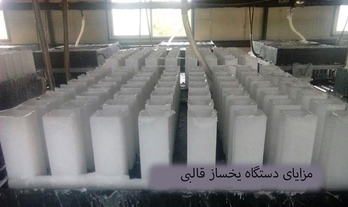 مزایای-دستگاه-یخساز-قالبی