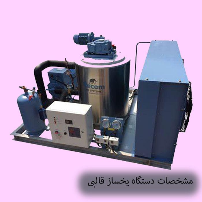 مشخصات-دستگاه-یخساز-قالبی