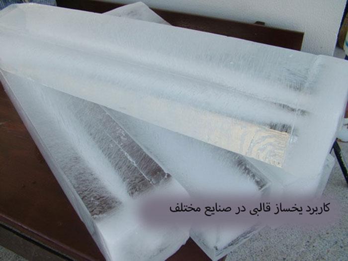 کاربرد-یخساز-قالبی-در-صنایع-مختلف