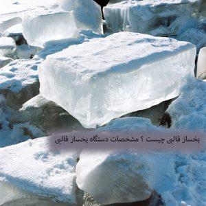 یخساز-قالبی-چیست-