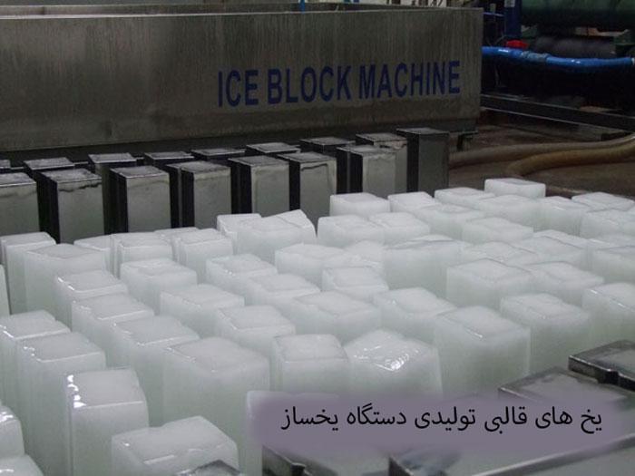 یخ-های-قالبی