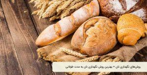 روش نگهداری نان