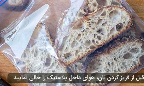 روش نگه داری نان