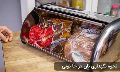 نگهداری نان در جانونی
