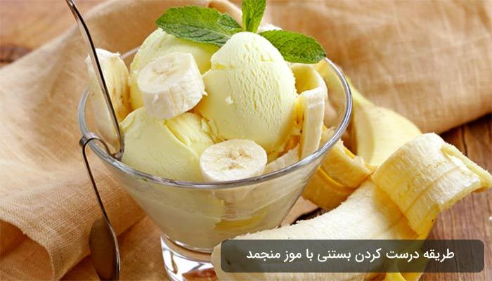طریقه درست کردن بستنی موز