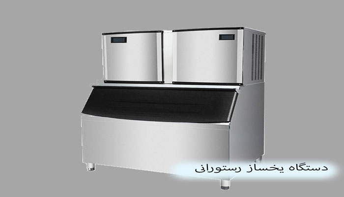 دستگاه-یخساز-رستورانی