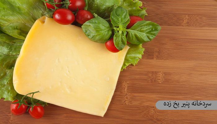 سردخانه-پنیر-یخ-زده