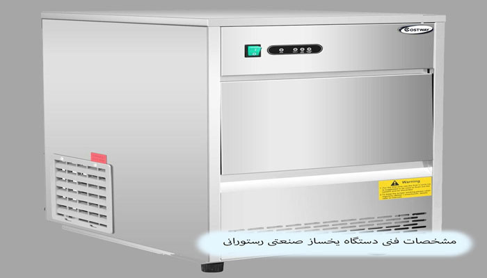 مشخصات-فنی-دستگاه-یخساز-رستورانی