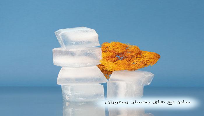سایز-یخ-های-یخساز-رستورانی