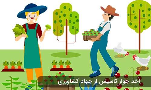 مراحل اخذ تاسیس جواز کشاورزی