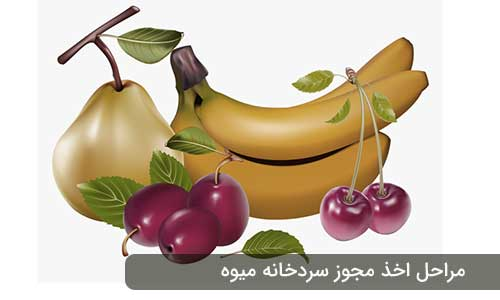 مراحل اخذ مجوز سردخانه میوه