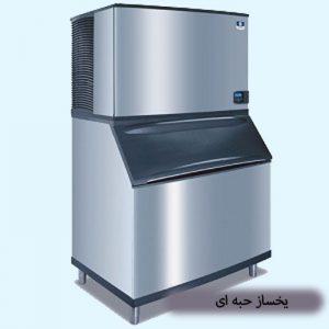مشخصات-یخساز-حبه-ای