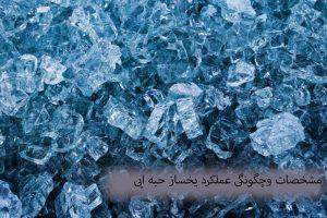 یخساز-حبه-ایی