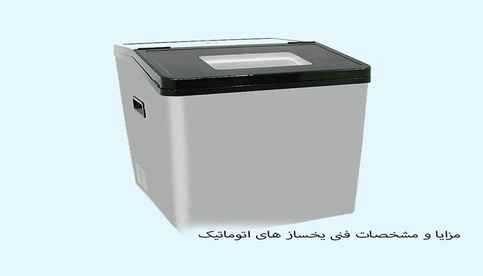 مزایا-و-مشخصات-فنی-یخساز-های-اتوماتیک