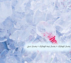 یخساز-اتوماتیک