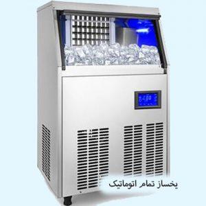 یخساز-تمام-اتوماتیک