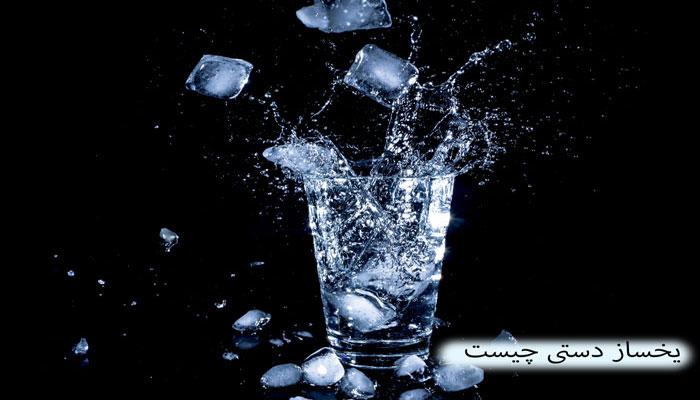 یخساز-دستی-چیست