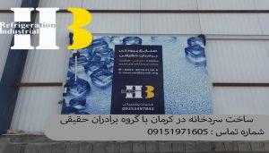 سردخانه-کرمان