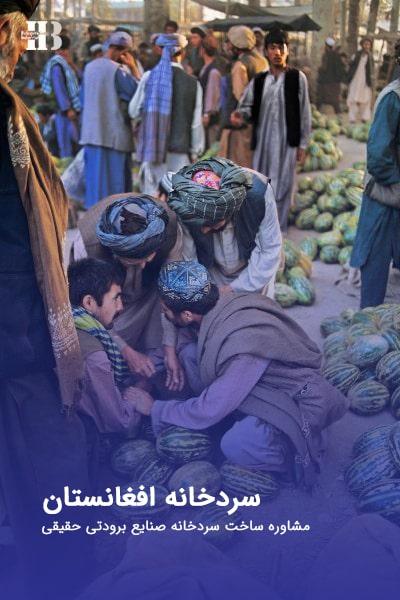 سردخانه افغانستان ساخت و مشاوره