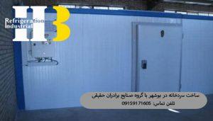 سردخانه-بوشهر