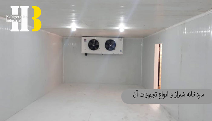 سردخانه-شیراز-و-انواع-تجهیزات-آن