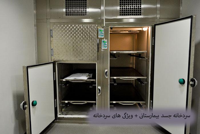 سردخانه-جسد-بیمارستانی